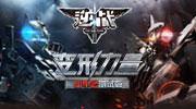 《逆战》机甲2新版变形力量