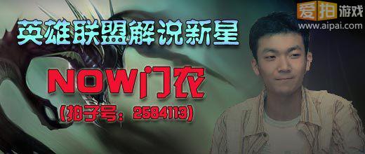 now门农qq空间_爱拍原创英雄联盟解说红人,now门农!