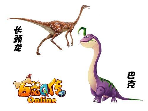 讨喜的巴克原来是长颈龙的后代